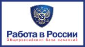 Работа в России!