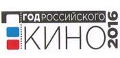 Проведение Года российского кино в Ульяновской области