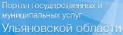 Государственные и муниципальные услуги Ульяновской области