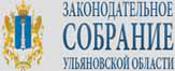 Законодательное собрание Ульяновской области